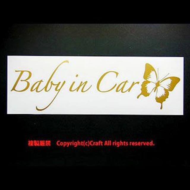 Baby in Car/ステッカー蝶(ゴールド/A)25cm 自動車/バイクの自動車(車外アクセサリ)の商品写真
