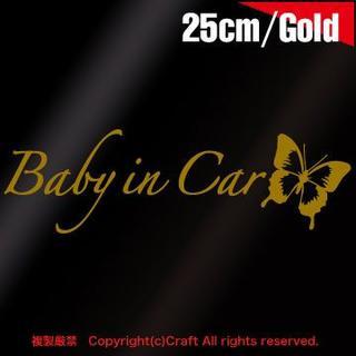 Baby in Car/ステッカー蝶(ゴールド/A)25cm(車外アクセサリ)