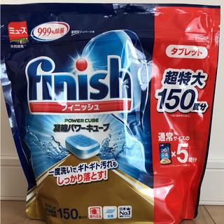 アースセイヤク(アース製薬)のコストコ フィニッシュ タブレット 150粒 1袋(洗剤/柔軟剤)