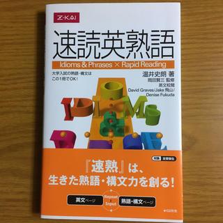 学研 - 速読英熟語