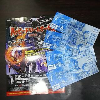 ハッピードリームサーカス  広島公演  チケット4枚セット(サーカス)