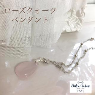 【天然石】ローズクォーツ ペンダント ネックレス(ネックレス)