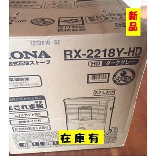 コロナ(コロナ)の石油ストーブ RX-2218Y-HD 新品 コロナ シンプル機能 経済的(ストーブ)