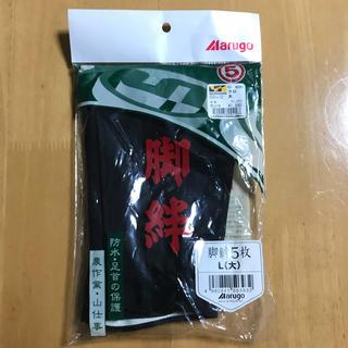 まるご 脚絆5枚 L(大)黒 1足セット(その他)