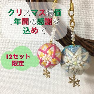 2018c-5クリスマス特価¥2160→¥1080(キーホルダー/ストラップ)