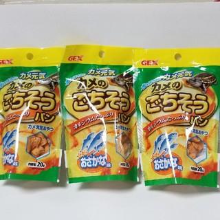 GEX カメ元気 カメのごちそうパン おさかな味 ×3袋セット(爬虫類/両生類用品)