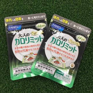 ファンケル(FANCL)の大人のカロリミット 14日分 2袋セット!(ダイエット食品)