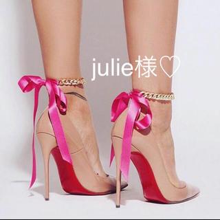 julie様♡(アンクレット)