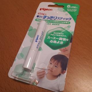 ピジョン🌿香りですっきりスティック(鼻水とり)