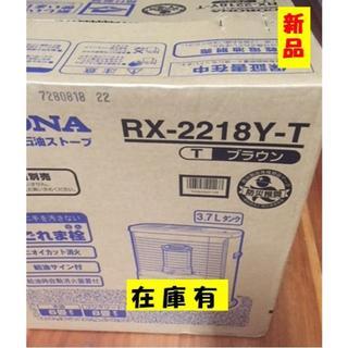 コロナ(コロナ)の石油ストーブ RX-2218Y-T 新品 ブラウン コロナ シンプル機能(ストーブ)