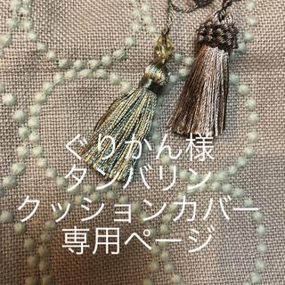 ミナペルホネン(mina perhonen)のぐりかん様タンバリンクッションカバー(クッションカバー)