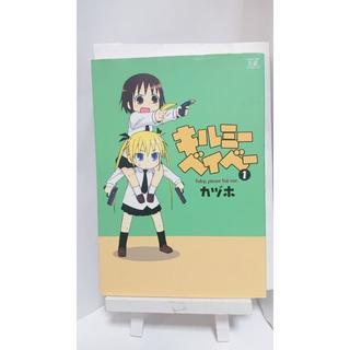 キルミーベイベー 1 カヅホ(4コマ漫画)