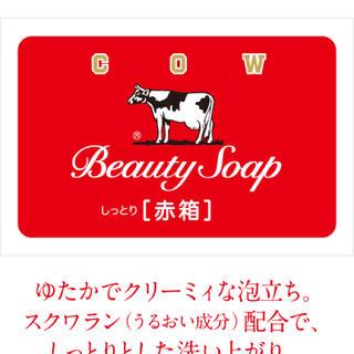 ギュウニュウセッケン(牛乳石鹸)の牛乳石鹸 赤箱 6個入り(ボディソープ / 石鹸)