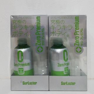 シュアラスター ゼロ プレミアム (洗車・リペア用品)