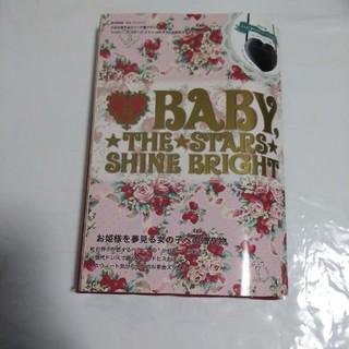 BABY, THE STARS SHINE BRIGHT ブランドムック