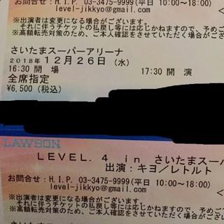 LEVEL4 チケット(その他)