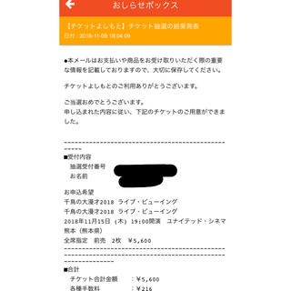 【大幅値下げ】千鳥 ライブビューイング 熊本 (お笑い)