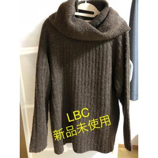 エルビーシー(Lbc)の【新品未使用】LBCアルパカ混ワイドリブプルオーバー(ニット/セーター)