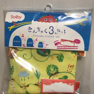 ソルビィ(Solby)のSolby ソルビィ 巾着 3枚セット(その他)