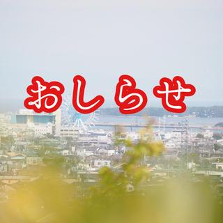 お知らせ(その他)