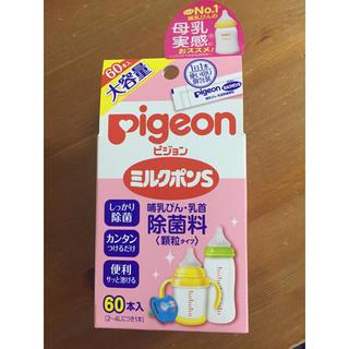 ピジョン(Pigeon)の新品未開封!ピジョンミルクポンs 60包 消毒 ベビー用品(食器/哺乳ビン用洗剤)
