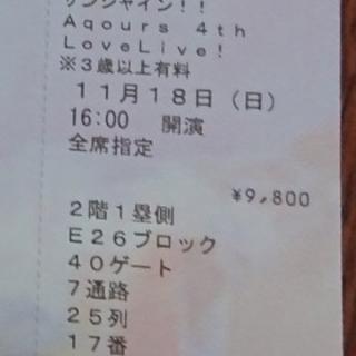ラブライブ サンシャイン 4th Day2 11月18日(声優/アニメ)