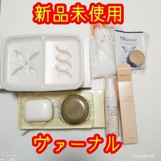 ヴァーナル(VERNAL)のヴァーナル もち肌洗顔セット(サンプル/トライアルキット)