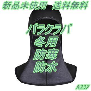 新品!バラクラバ  目出し帽  フェイスマスク 冬用 防寒 防水(ウインタースポーツ)