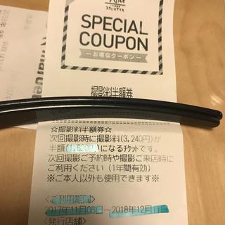 スタジオミニ(STUDIO MINI)のスタジオアリス 撮影料半額券(その他)