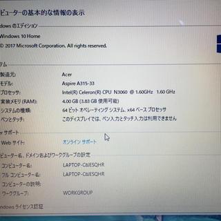 エイサー(Acer)のacer(ノートPC)
