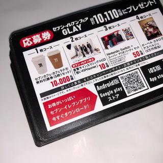 【セブンイレブン】応募券 100枚(フード/ドリンク券)