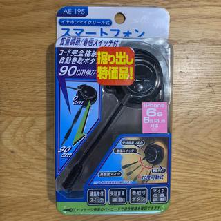 カシムラ(Kashimura)のスマホ用 耳掛けイヤホンマイク  カシムラ AE-195(その他)