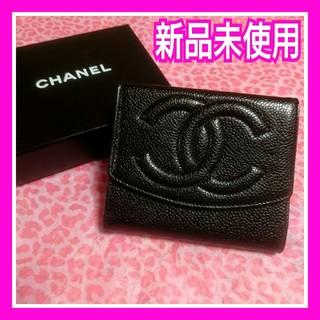 シャネル(CHANEL)の新品未使用《CHANEL》キャビアスキン Wホック二つ折り財布(財布)