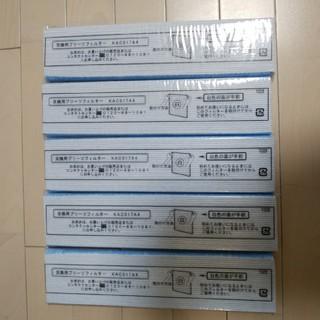 ダイキン(DAIKIN)のダイキン 交換用プリーツフィルター KAC017A4(5枚)(空気清浄器)