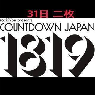 CDJ 31日 1日券  二枚分(音楽フェス)