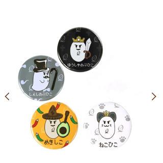 キューポット(Q-pot.)の4個セット Q-pot.×岡本信彦 缶バッジ(その他)