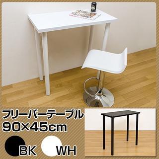 フリーバーテーブル 90×45 BK/WH(バーテーブル/カウンターテーブル)