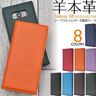 ギャラクシー(galaxxxy)の 羊本革 手帳型 Galaxy S8  携帯 ケース カバー ギャラクシー (モバイルケース/カバー)