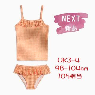 ネクスト(NEXT)の◆新品◆NEXT◆105cm◆オレンジチェック タンキニ 上下水着 UK3-4(水着)