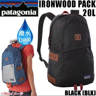パタゴニア(patagonia)の☆大人気☆2018完売品☆パタゴニア アイアンウッド・パック 20L ブラック(リュック/バックパック)