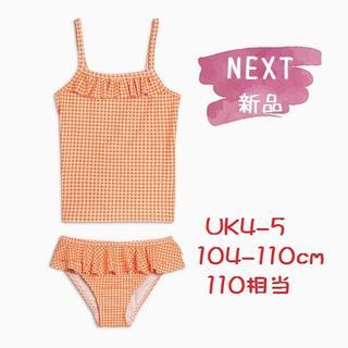 ネクスト(NEXT)の◆新品◆NEXT◆110cm◆オレンジチェック タンキニ 上下水着 UK4-5(水着)