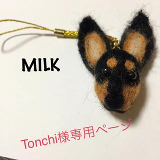 羊毛フェルトミニチュアピンシャー Tonchi様専用(スマホストラップ/チャーム)