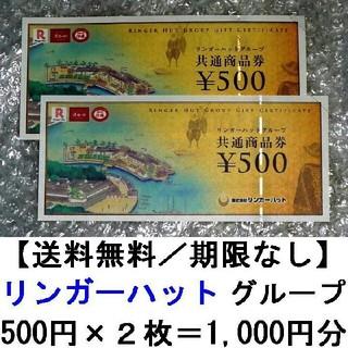 [送料込み]リンガーハットグループ共通券×2枚(1,000円分)(レストラン/食事券)