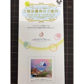 ディズニー(Disney)の東京ディズニーリゾートオフィシャルホテル宿泊優待券(宿泊券)