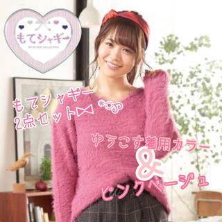 シマムラ(しまむら)のゆうこす着用カラー ♡ もてシャギー2点セット ♡ (ニット/セーター)