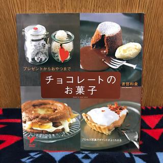 シュフトセイカツシャ(主婦と生活社)のチョコレートのお菓子 本(調理道具/製菓道具)