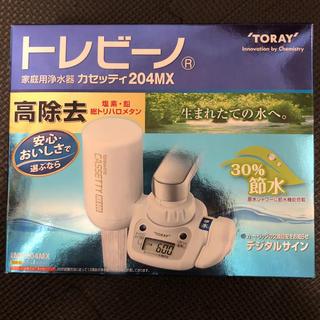 トウレ(東レ)のトレビーノ 家庭用浄水器 カセッティ204MX(浄水機)