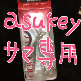asukey様 専用出品(その他)