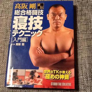 高阪剛 総合格闘技寝技テクニック入門編(格闘技/プロレス)