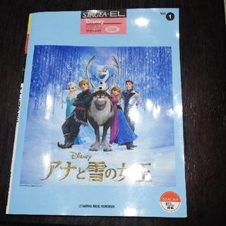 ディズニー(Disney)のエレクトーン 楽譜 ディズニー アナと雪の女王 初級(ポピュラー)